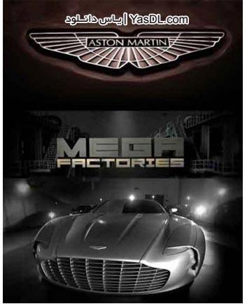 دانلود مستند استون مارتین ابرکارخانه ها Megafactories Aston Martin