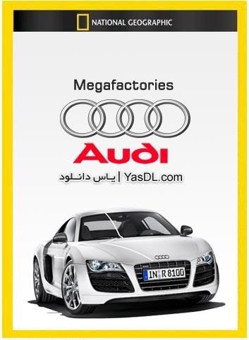 دانلود مستند آئودی ابرکارخانه ها دوبله فارسی Megafactories Audi