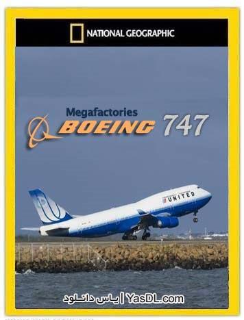 دانلود مستند بوئینگ 747 ابرکارخانه ها Megafactories Boeing 747