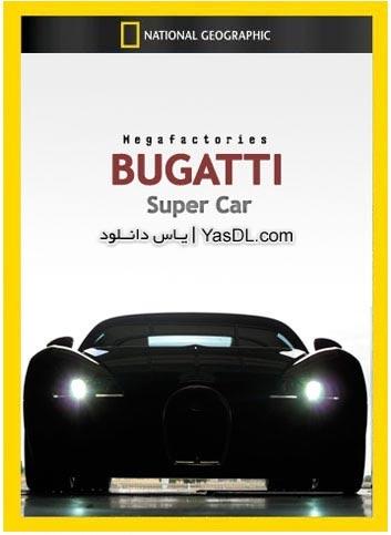 دانلود مستند بوگاتی دوبله فارسی Megafactories Bugatti