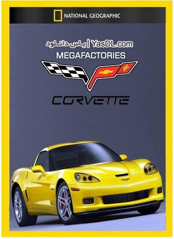 دانلود مستند کوروت دوبله فارسی Megafactories Corvette
