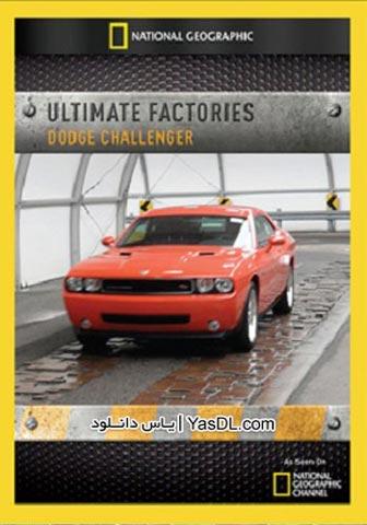 دانلود مستند Megafactories Dodge Challenger ابرکارخانه ها