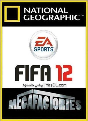 دانلود مستند مراحل ساخت بازی فیفا Megafactories EA Sports FIFA 12