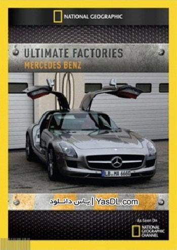 دانلود مستند مرسدس بنز ابرکارخانه ها Megafactories Mercedes Benz