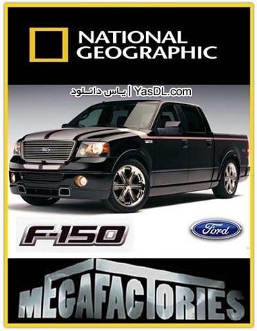دانلود مستند فورد Megafactories Ford F150 ابرکارخانه ها