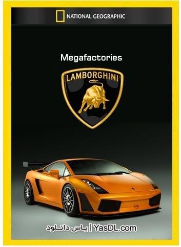دانلود مستند لامبورگینی دوبله فارسی Megafactories Lamborghini