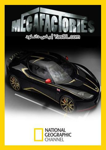 دانلود مستند Megafactories Lotus Evora لوتوس اوورا