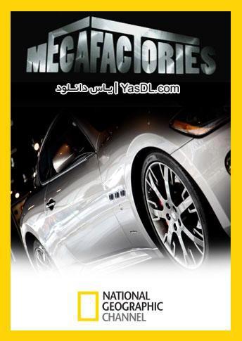 دانلود مستند مازراتی ابرکارخانه ها Megafactories Maserati