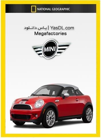 دانلود مستند مینی کوپه Megafactories Mini Coupe