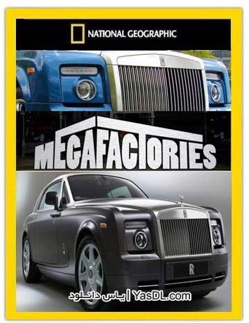 دانلود مستند رولز رویس دوبله فارسی Megafactories Rolls-Royce
