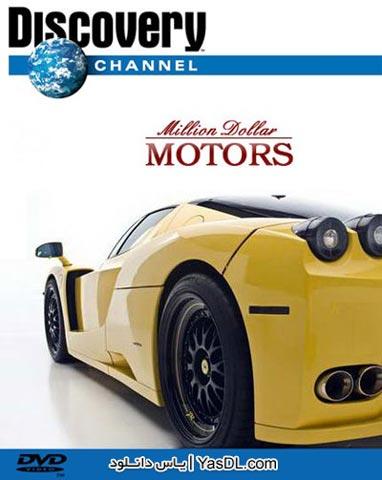 دانلود مستند ماشین های میلیون دلاری Million Dollar Motors