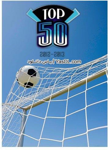 دانلود کلیپ 50 گل برتر فوتبال 2013 - TOP 50 Goals Of The Season 2013