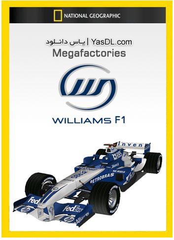 دانلود مستند ویلیامز اف یک Megafactories Williams F1