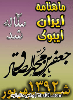دانلود کتاب ماهنامه ایران ایبوک شهریور 92 برای موبایل جاوا و آندروید