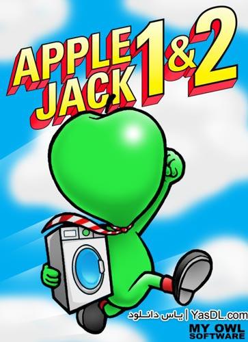 دانلود بازی کم حجم Apple Jack 1 And 2 برای PC