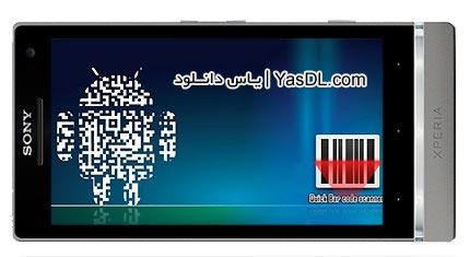 دانلود Barcode Scanner 4.5 - بارکد خوان برای اندروید