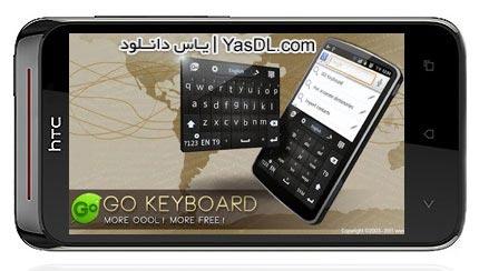 دانلود GO Keyboard 1.9.10 کیبورد فارسی و کامل برای اندروید