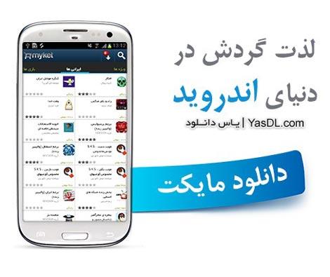 دانلود Myket 3.3.0   مایکت برنامه مارکت ایرانی برای اندروید
