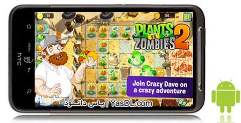 دانلود بازی Plants vs Zombies 2 v2.7.1 برای اندروید