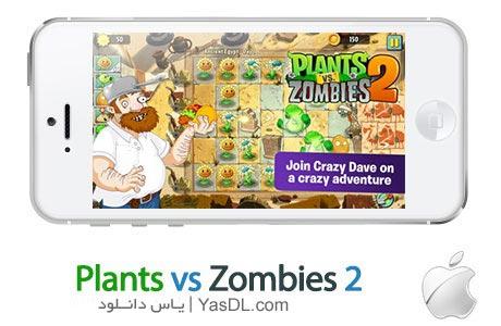 دانلود بازی Plants vs Zombies 2 2.1.1 برای آیفون و آیپد
