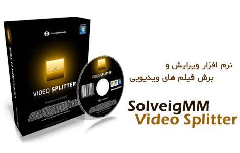 دانلود SolveigMM Video Splitter - نرم افزار ویرایش و برش فیلم