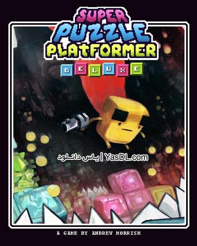 دانلود بازی کم حجم Super Puzzle Platformer برای PC