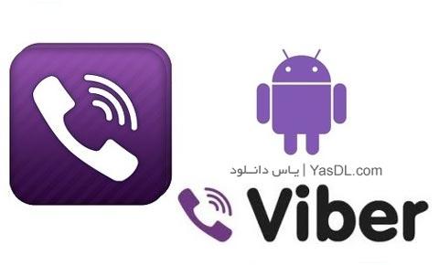 دانلود وایبر Viber 3.1.0.1103   تماس و پیامک رایگان برای اندروید