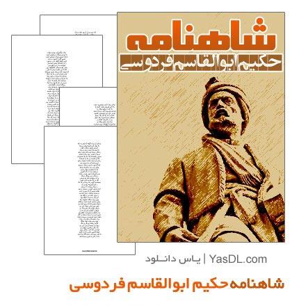 دانلود کتاب شاهنامه فردوسی با فرمت PDF