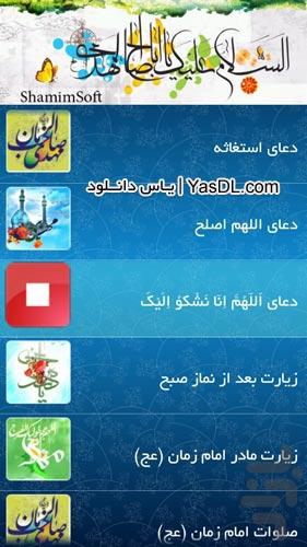 دانلود پلیر ادعیه مهدوی + متن و ویجت برای اندروید