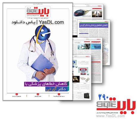 دانلود بایت 290 - ضمیمه روزنامه خراسان
