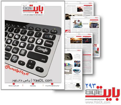 دانلود بایت 293 - ضمیمه فناوری روزنامه خراسان