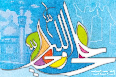 دانلود مداحی و مولودی عید غدیر سال 92 - محمود کریمی