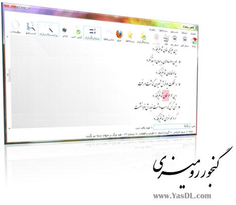 دانلود گنجور رومیزی 2.6   نرم افزار اشعار شاعران فارسی زبان