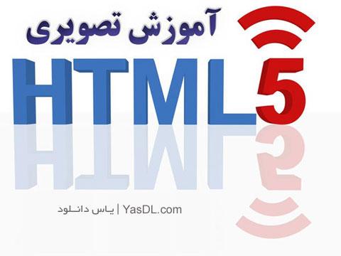 دانلود فیلم آموزش HTML5 به زبان فارسی