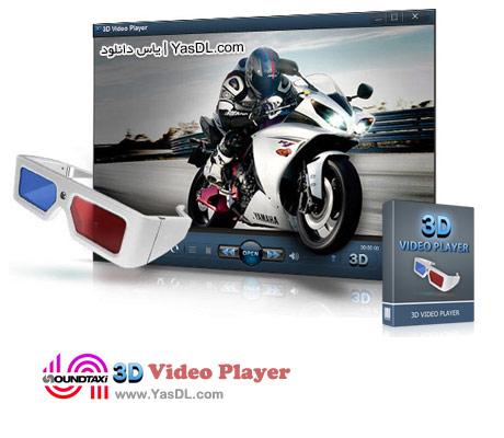 دانلود 3D Video Player 4.4.9.1 - نرم افزار پخش فیلم های سه بعدی
