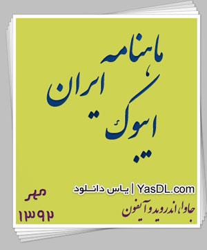 دانلود کتاب ماهنامه ایران ایبوک مهر 92 برای موبایل جاوا و آندروید
