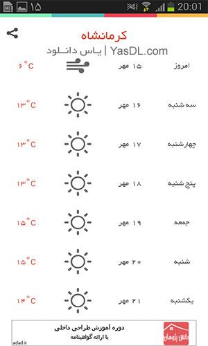 دانلود برنامه هواشناسی برای اندروید Weather clock v1.5