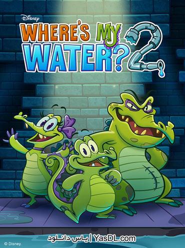 دانلود بازی Where's My Water 2 1.3.0 برای اندروید + نسخه پول بی نهایت و دیتا