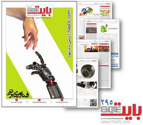 دانلود بایت 295 - ضمیمه فناوری روزنامه خراسان
