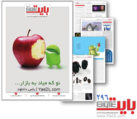 دانلود بایت 296 - ضمیمه فناوری روزنامه خراسان