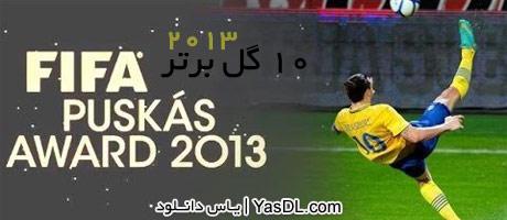 دانلود کلیپ 10 گل برتر نامزد جایزه پوشکاش FIFA Puskas Award 2013