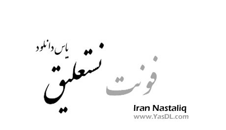 دانلود فونت نستعلیق IranNastaligh Font