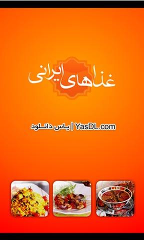 دانلود Iranian Food 1.1 - آموزش آشپزی و تهیه انواع غذاها و نوشیدنی های ایرانی برای اندروید