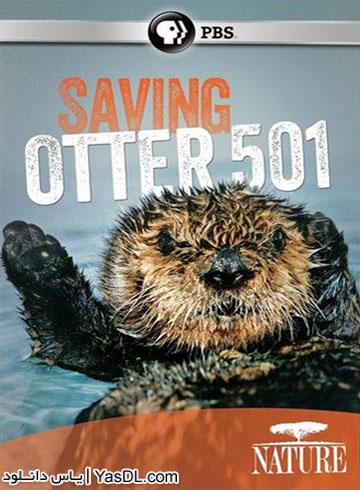 دانلود مستند نجات و محافظت از اوتر Saving Otter 501