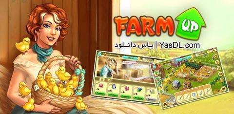 دانلود بازی کم حجم Farm Up مدیریت مزرعه برای کامپیوتر