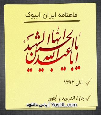 دانلود کتاب ماهنامه ایران ایبوک آبان 92 برای موبایل جاوا و آندروید