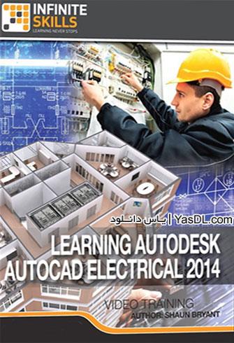 دانلود فیلم آموزش اتوکد الکتریکال AutoCAD Electrical 2014