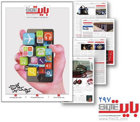 دانلود بایت 297 - ضمیمه فناوری روزنامه خراسان
