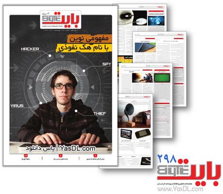 دانلود بایت 298 - ضمیمه فناوری روزنامه خراسان