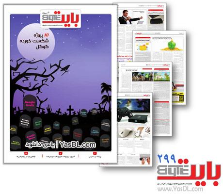 دانلود بایت 299 - ضمیمه فناوری روزنامه خراسان